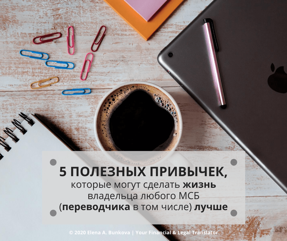 полезные привычки для переводчика